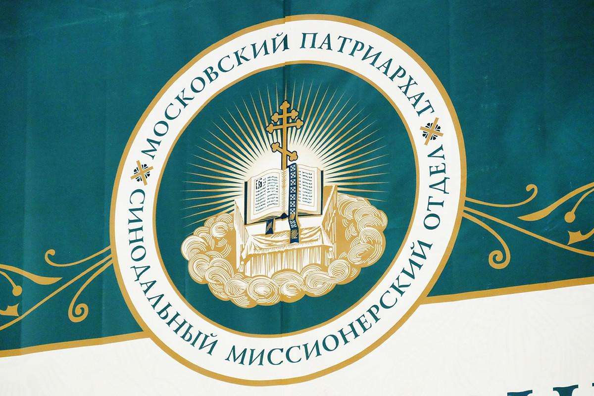 24‑26 января 2018 года в Москве проходили XXVI Международные Рождественские образовательные чтения